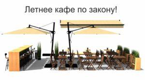 Размещение летнего кафе по закону