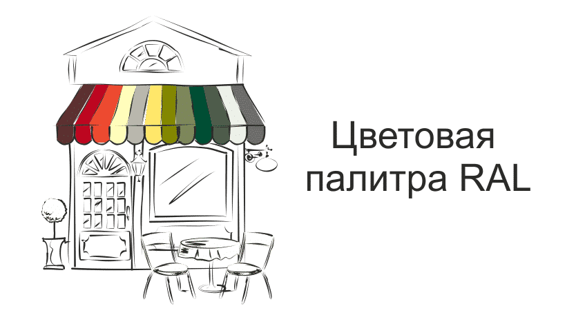 Read more about the article RAL цветовая палитра
